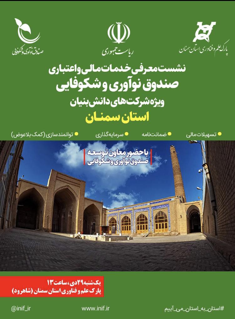 نشست معرفی خدمات مالی و اعتباری صندوق نوآوری وشکوفایی در پارک علم وفناوری استان سمنان