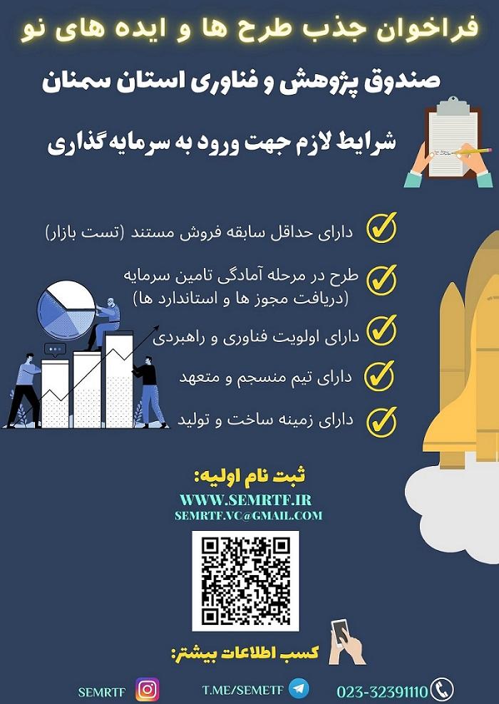 صندوق پژوهش و فناوری استان سمنان (1)