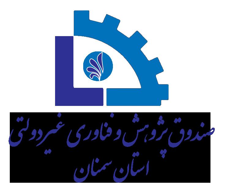 صندوق پژوهش و فناوری غیر دولتی استان سمنان